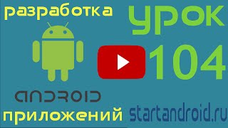 Start android: Урок 104. Знакомство с фрагментами. Обзор Fragments Lifecycle (Android Studio)