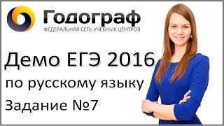 Демо ЕГЭ по русскому языку 2016 года. Задание №7.