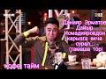 Данияр Эрматов:Дайырдан карызга акча сурап.../ Башына жумуртка жарып/ алып баруучуга суу чачты...