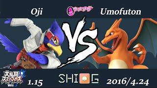 ウメブラ22 WB1 Oji vs Umofuton / UMEBURA22 スマブラWiiU 大会