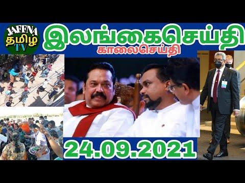 Jaffna tamil tv news today 24.09.2021***