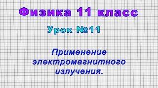 Физика 11 класс (Урок№11 - Применение электромагнитного излучения.)