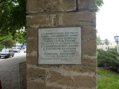 Крепостная стена в Ставрополе