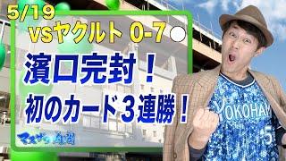 2019年5月19日(2019.5.19) 東京ヤクルトスワローズ VS 横浜DeNAベイスタ...