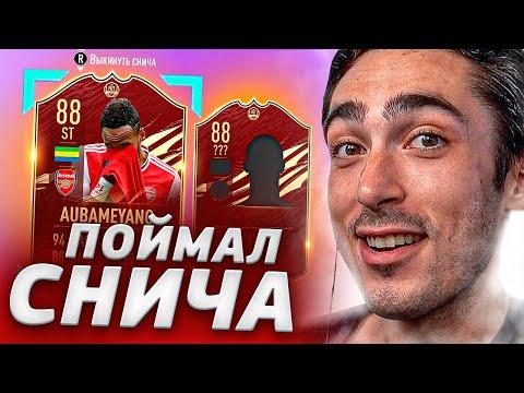 ПОЙМАЛ ВСЕХ СНИЧЕЙ В НАГРАДАХ ЗА ВЛ FIFA 21