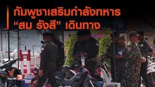 """กัมพูชาเสริมกำลังทหารแนวชายแดน หลังมีกระแสข่าว """"สม รังสี"""" เดินทาง (8 พ.ย. 62)"""