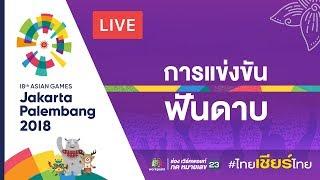 Live! การแข่งขัน ฟันดาบ รอบชิงชนะเลิศ ในมหกรรมกีฬาเอเชียนเกมส์ 2018 ณ ประเทศอินโดนีเซีย