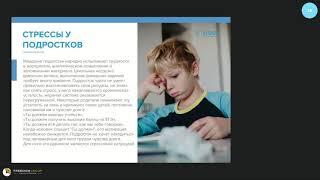 «Стресс - болезнь нашего времени». – профессор, доктор медицинских наук Кожевникова Татьяна.