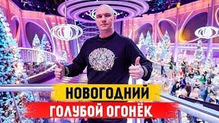 Новый Год 2020 !!! Новогодний Голубой Огонёк на телеканале Россия 1