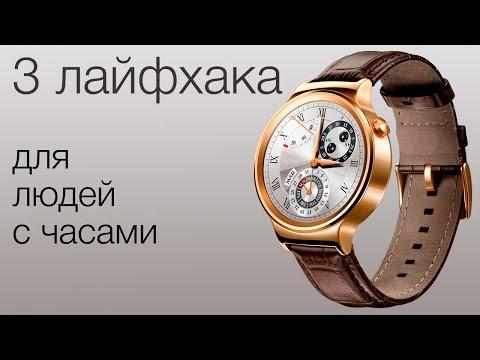 3 лайфхака для людей которые носят часы