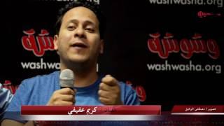 بالفيديو.. كريم عفيفي: 'أنا مش شبه يونس شلبي'
