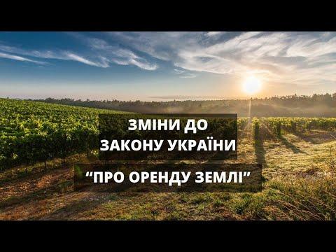 """Зміни до закону України """"Про оренду землі"""". Що варто знати?"""