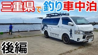 三重県の漁港で釣り車中泊_後編【ダイレクトカーズ】