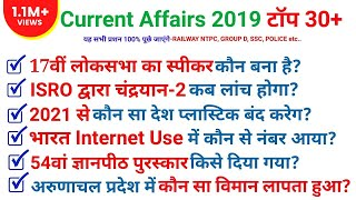🔴 Live आजाऔ जल्दी Test शुरू होगया है//vvv.imp Top 30 current affairs for all exams