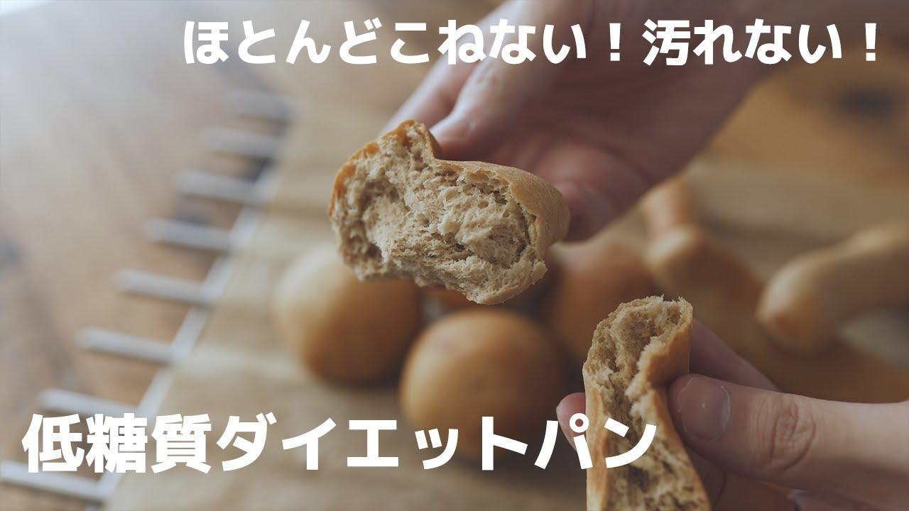 【かんたん】ほぼ捏ねない!汚れない!低糖質ダイエットパン作り // Low Carb Oat Bran bun