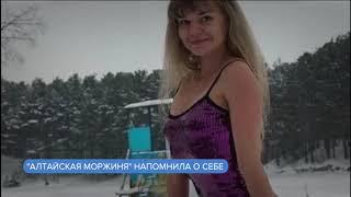 Учительница из Барнаула выставила на конкурс красоты скандальное фото в купальнике