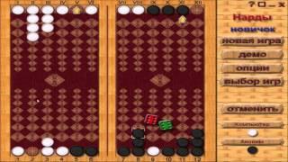Игра Нарды для ПК, геймплей