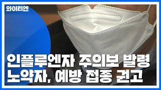 전국에 인플루엔자 유행주의보 발령 / YTN