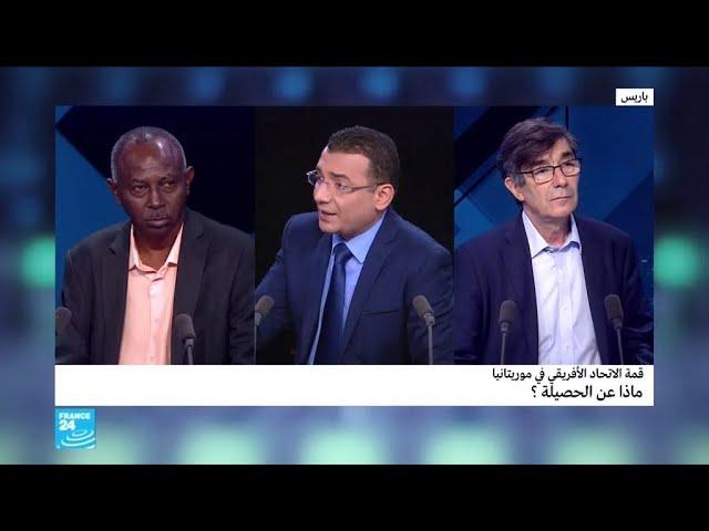 قمة الاتحاد الأفريقي في موريتانيا.. ماذا عن الحصيلة؟