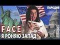 FACE Я РОНЯЮ ЗАПАД Пародия на клип mp3