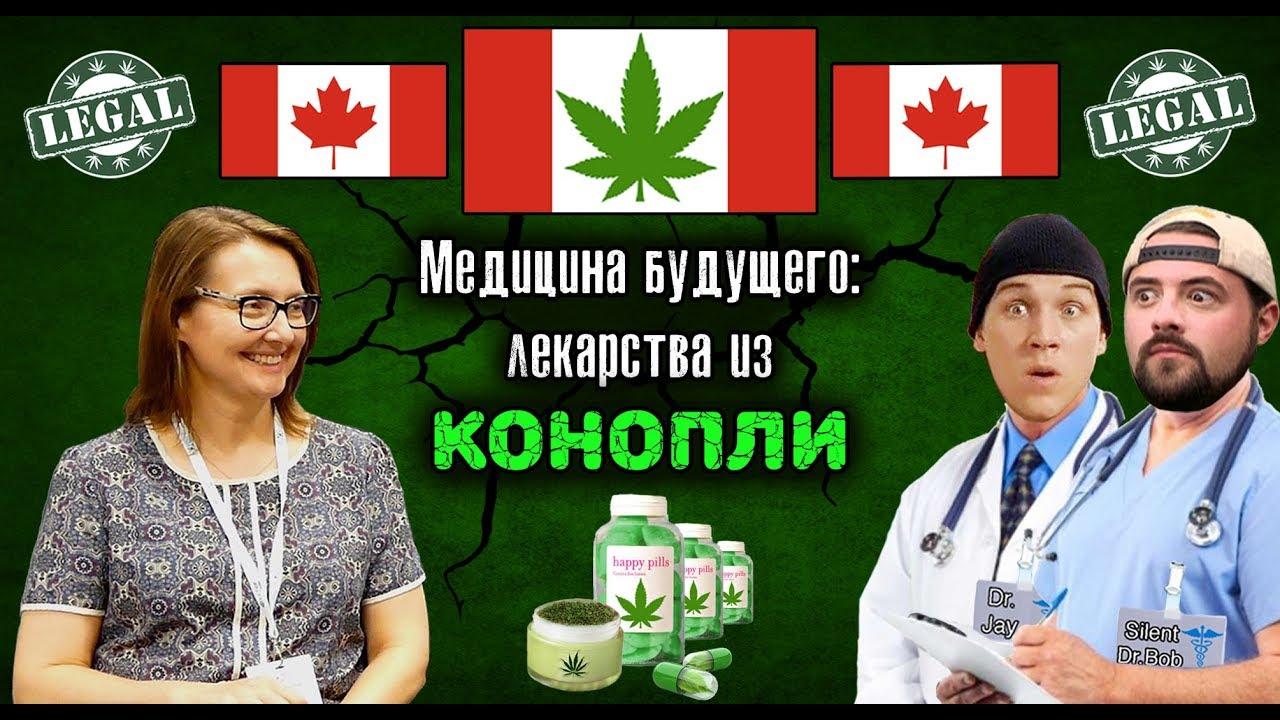 Лекарства на конопле марихуана вес тела