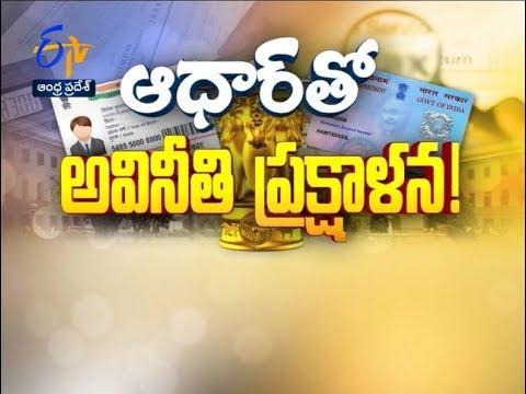 Pratidwani   13th June 2017    Full Episode   ETV Andhra Pradesh