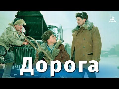Дорога (приключения, реж. Александр Столпер, 1955 г.)