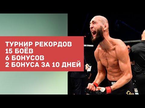 Хамзат Чимаев ЮФС забирает свой второй бонус за 10 дней