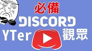 YouTuber / 觀眾 必備!!|讓你的Discord也能影片通知!!|深入教學