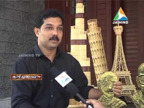 Kazhchakkappuram : Malabar Tile Works, Shiju, Aranya Naturals | 17.03.17 | J.S. Indukumar