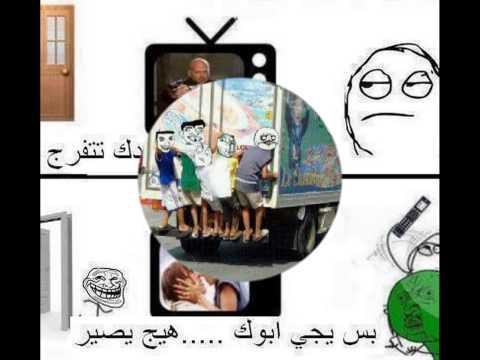 تحشيش عراقي مو طبيعي صور فيس بوك