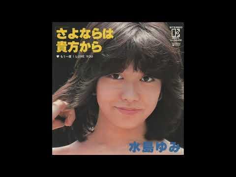 水島ゆみ/さよならは貴方から(1980)
