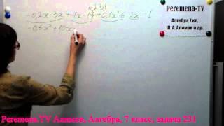 Алгебра Алимов, 7 й класс, задача 231