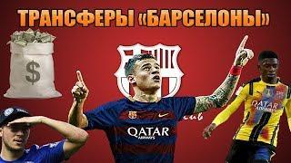 Трансферы цели Барселона - Дембеле Коутиньо Азар! Давайте поговорим о них!