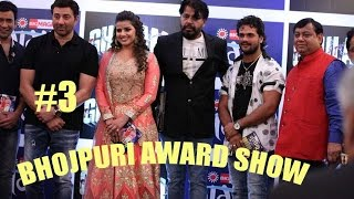 #3 Bhojpuri Award Show All Heros&Heroins Only for Award