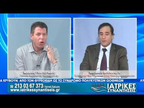 Ιατρικές Συναντήσεις 20 -  Ν Μπενάρδος   20-03-17   SBC TV