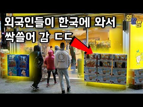 요새 외국인들이 한국에 와서 싹쓸어가는 과자ㄷㄷ