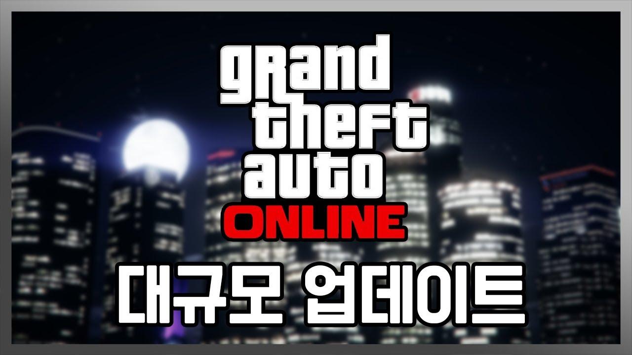 드디어 GTA5의 대규모 업데이트가 떴습니다!!!!!