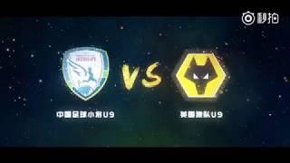 中国足球小将战狼2第一场集锦U9!