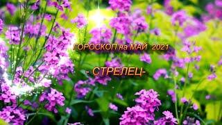 СТРЕЛЕЦ - Гороскоп на Май 2021