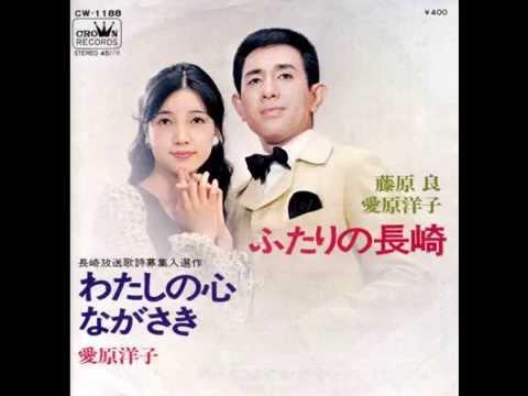わたしの心ながさき 愛原洋子(牧美智子) 1971