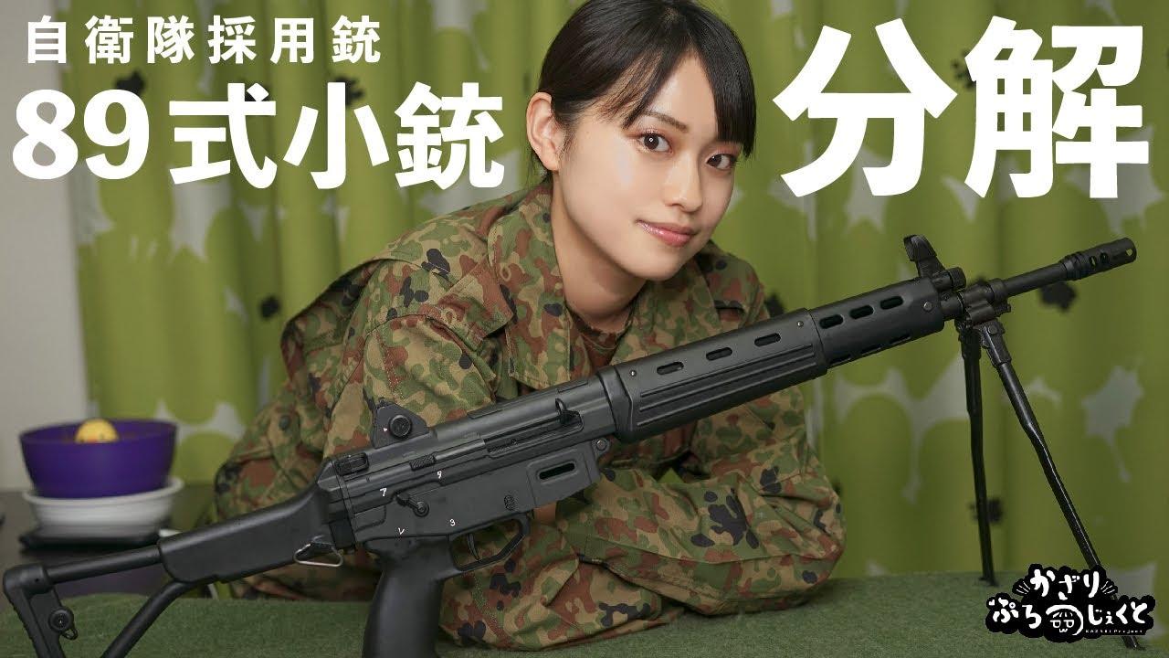 自衛隊 自動 小銃