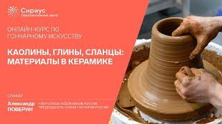 Фото Онлайн-курс по гончарному искусству материалы в керамике
