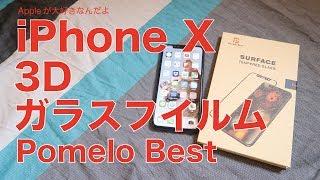 ラウンドエッジまでカバーするPomeloBestのガラスフイルムをつけてみました:iPhoneXのディスプレイ保護