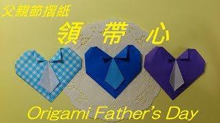 父親節摺紙 領帶心摺法 Origami Tutorial Necktie Heart