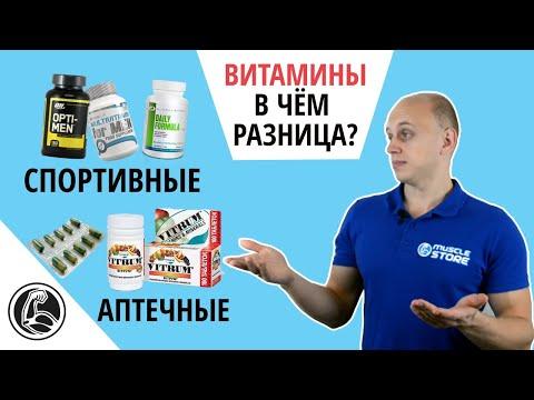 Спортивные витамины или аптечные? В чём разница?