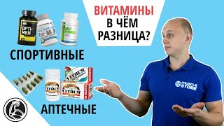 сравнение аптечных и спортивных витаминов