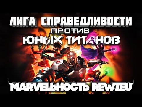MARVELьность Review - Лига Справедливости против Юных Титанов