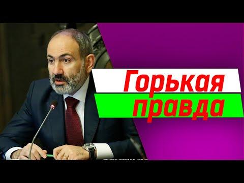 ГОРЬКАЯ ПРАВДА  ЕРЕВАНА -  3 ДЕКАБРЯ - СВЕЖИЕ НОВОСТИ