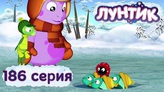 Лунтик и его друзья - 186 серия. Прорубь